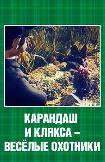 Смотреть Карандаш и Клякса — веселые охотники