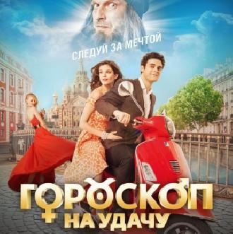 Смотреть Карлик-астролог Дмитрий Нагиев и его «Гороскоп на удачу»