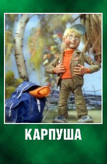 Смотреть Карпуша
