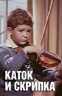 Смотреть Каток и скрипка