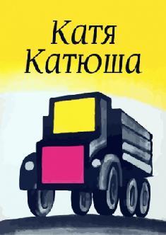 Смотреть Катя-Катюша