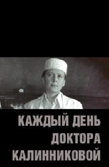 Смотреть Каждый день доктора Калинниковой