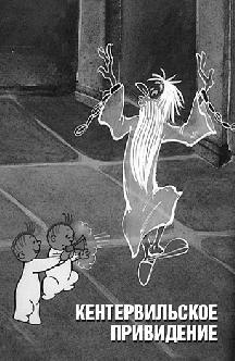 Смотреть Кентервильское привидение