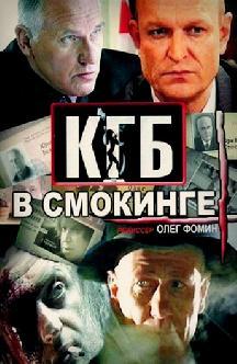 Смотреть КГБ в смокинге