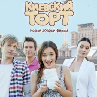 Смотреть Киев уже не торт