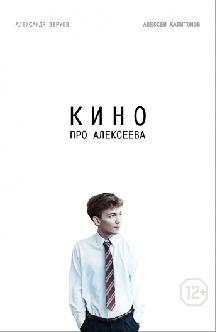 Смотреть Кино про Алексеева