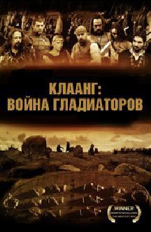 Смотреть Клаанг: война гладиаторов