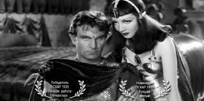 Смотреть Клеопатра