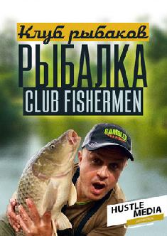 Смотреть Клуб рыбаков. Рыбалка. Club fishermen.