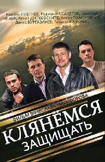 Смотреть Клянемся защищать (2013)