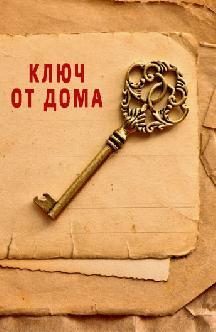 Смотреть Ключ от дома