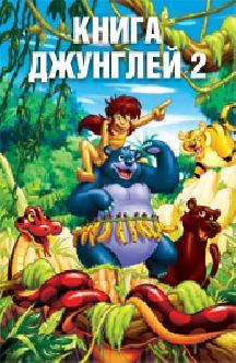 Смотреть Книга джунглей2