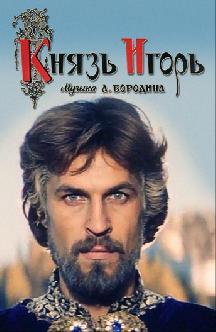 Смотреть Князь Игорь