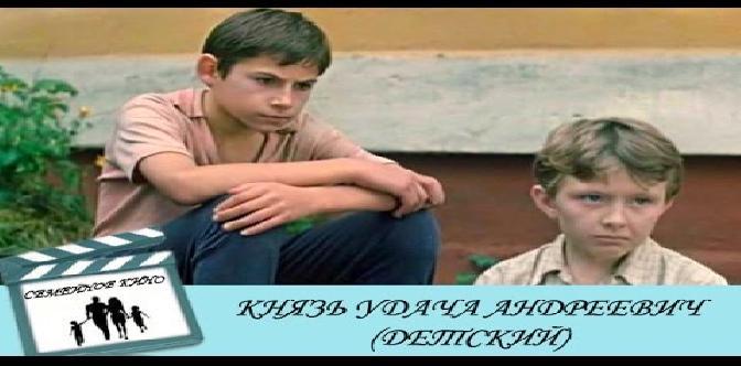 Смотреть Князь Удача Андреевич
