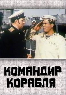 Смотреть Командир корабля