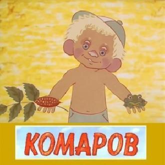 Смотреть Комаров