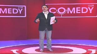 Comedy Club Сезон 1 Камеди Клаб: выпуск 46