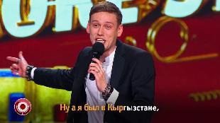 Comedy Club Сезон 12 Камеди Клаб, 12 сезон, 55 серия (Karaoke Star)