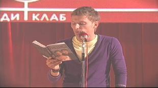 Comedy Club Сезон 4 Камеди Клаб: выпуск 18