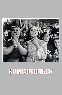 Смотреть Комсомольск