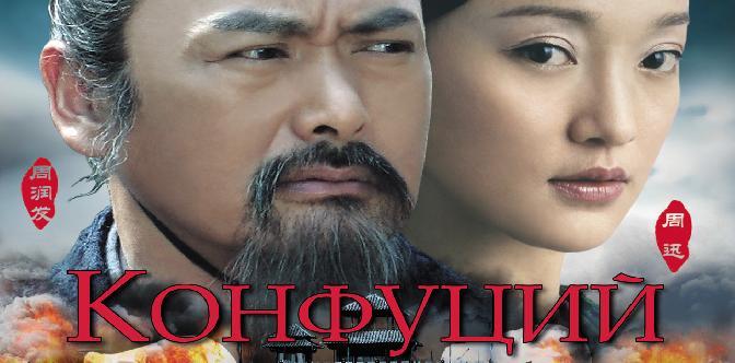 Смотреть Конфуций