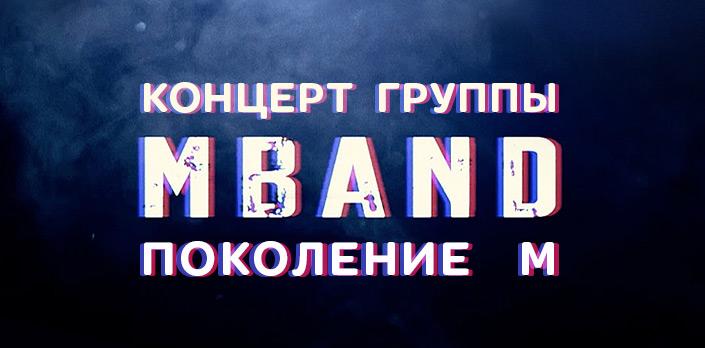 Смотреть Концерт группы MBAND – «Поколение М»