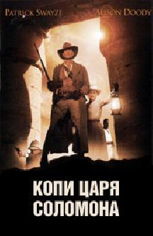 Смотреть Копи царя Соломона (2004)