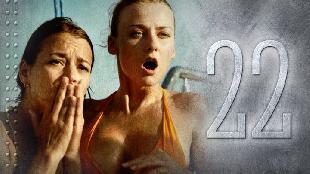 Корабль 1 сезон 22 серия