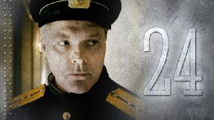 Корабль 1 сезон 24 серия