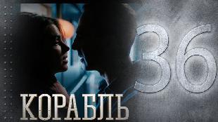 Корабль 2 сезон 10 серия