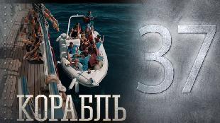 Корабль 2 сезон 11 серия
