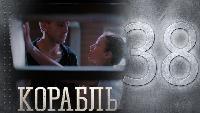 Корабль 2 сезон 12 серия