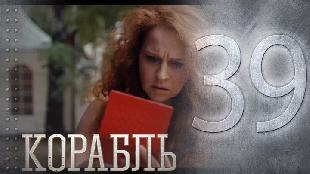 Корабль 2 сезон 13 серия