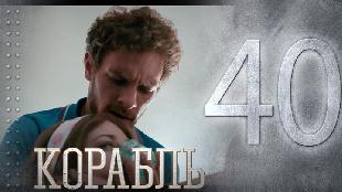 Корабль 2 сезон 14 серия