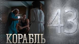 Корабль 2 сезон 17 серия