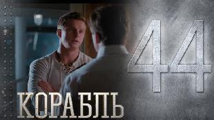 Корабль 2 сезон 18 серия