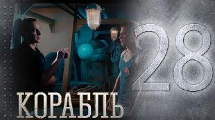 Корабль 2 сезон 2 серия