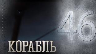 Корабль 2 сезон 20 серия