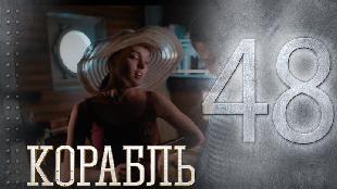 Корабль 2 сезон 22 серия