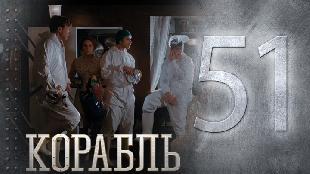 Корабль 2 сезон 25 серия