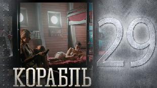 Корабль 2 сезон 3 серия