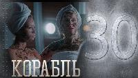 Корабль 2 сезон 4 серия