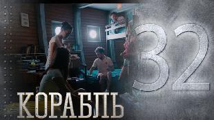 Корабль 2 сезон 6 серия