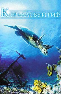 Смотреть Коралловый риф 3D (2D версия)