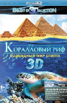 Смотреть Коралловый риф 3D: Подводный мир Египта