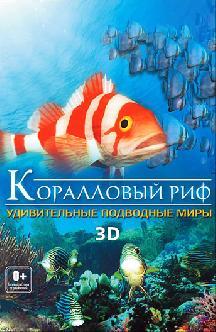 Смотреть Коралловый риф: удивительные подводные миры 3D