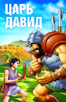 Смотреть Король Давид