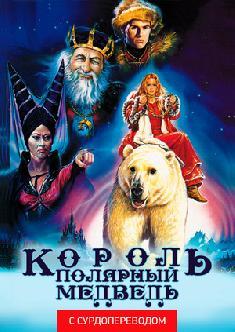 Смотреть Король – полярный медведь (Сурдоперевод)