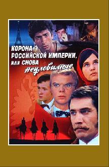 Смотреть Корона Российской империи, или Снова неуловимые