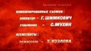 Корона Российской империи, или Снова неуловимые Сезон-1 1 серия